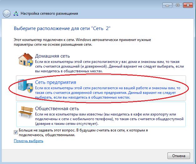 Как создать домашнюю сеть через роутер windows 7 и xp