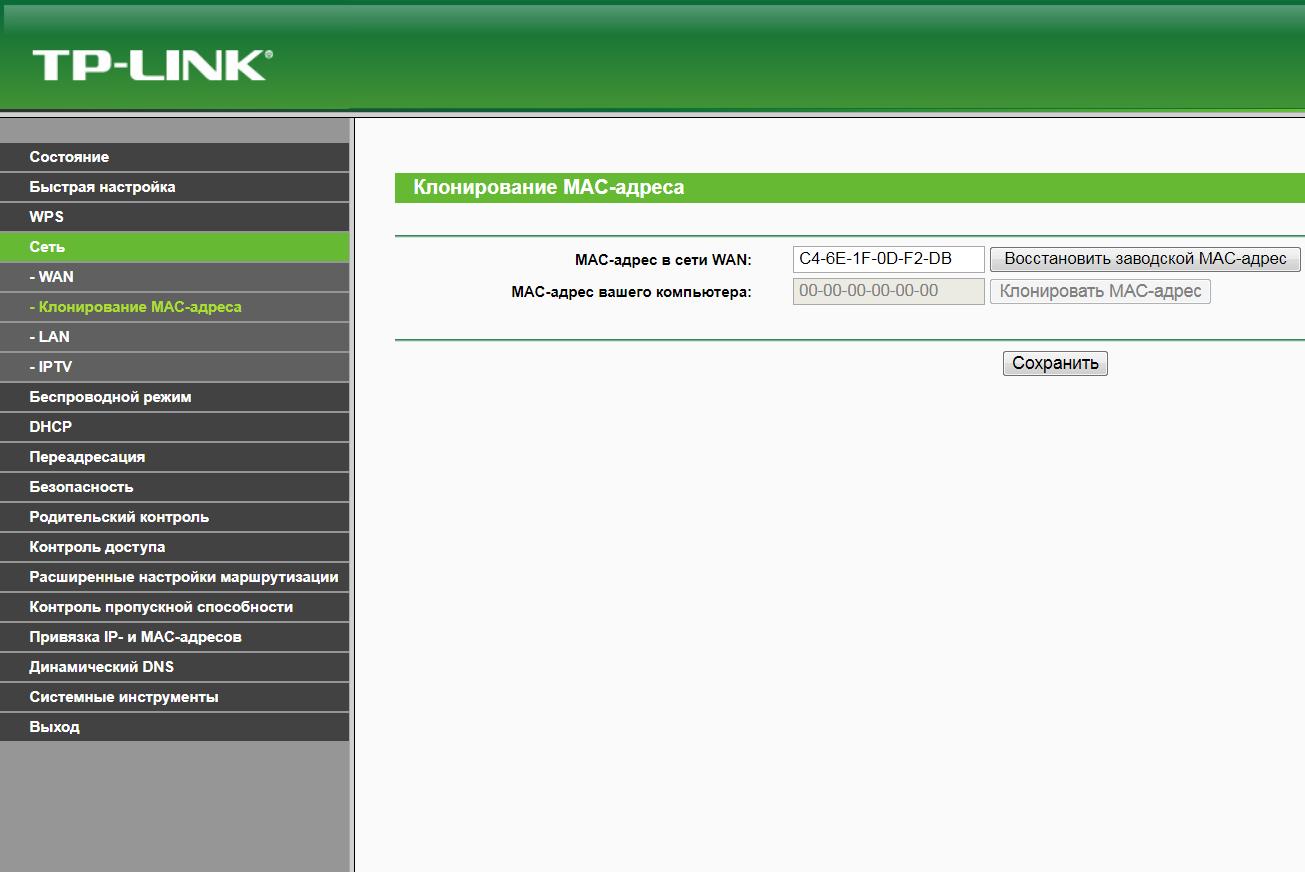 tp link tl-wr841n mac setup