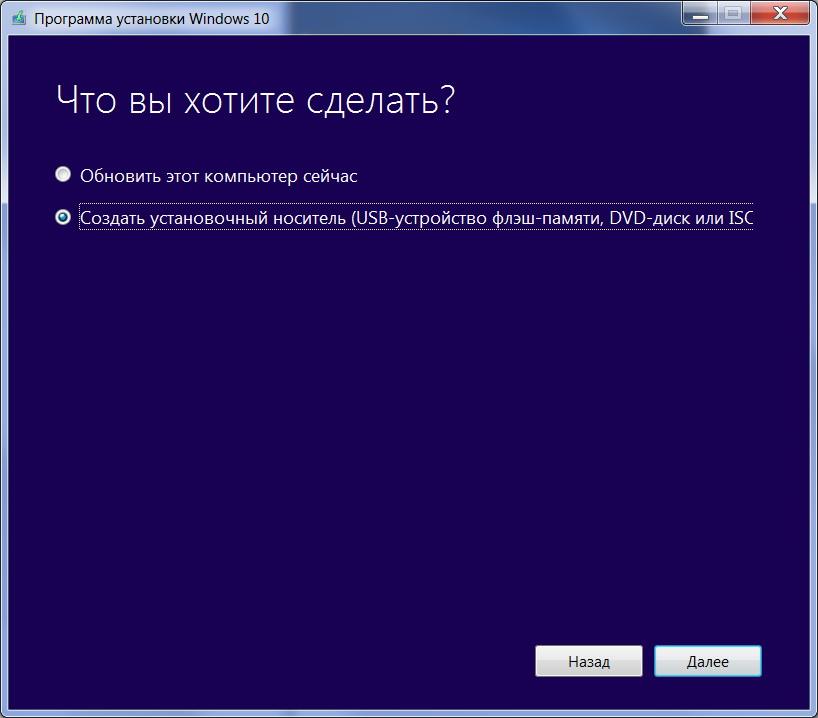 Как правильно установить windows 10
