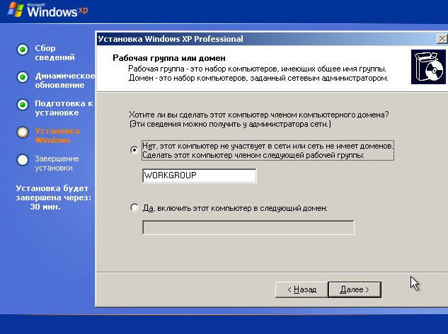 Программу windows xp на компьютер 4
