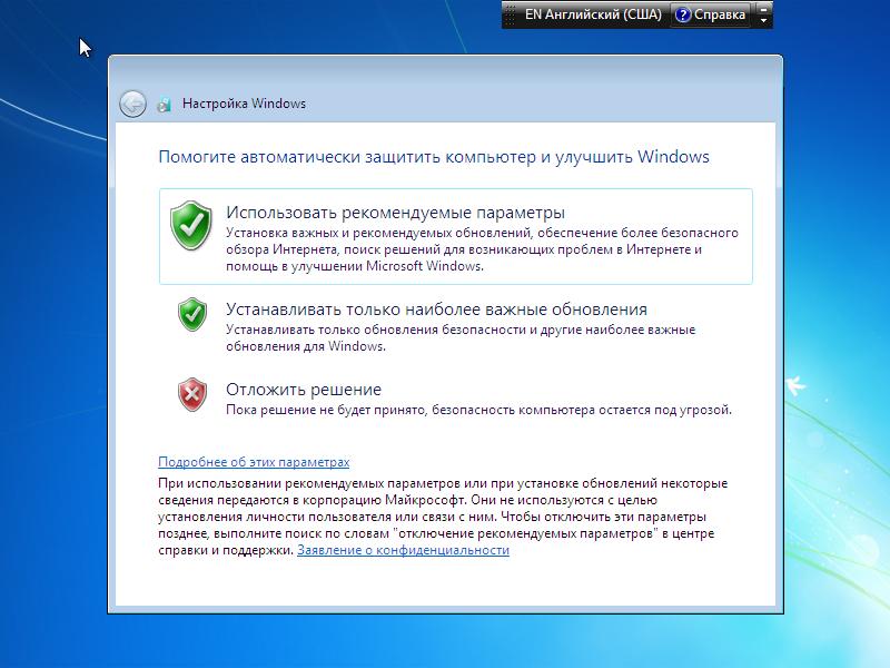 Как сделать автоматическое подключение к интернет windows 7 427